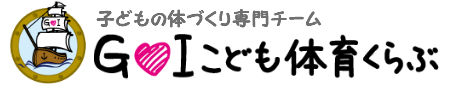 G♡I体育くらぶ公式ブログ